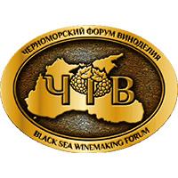 Black Sea Winemaking Forum (Болгария)
